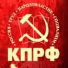 Ясненское МО КПРФ