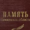 Книга Памяти Пензенской области