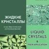 Жидкие кристаллы и их практическое использование