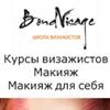 Школа визажистов «BONDVISAGE»