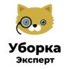 Уборка квартир в Екатеринбурге