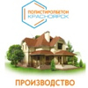 Полистиролбетон - Красноярск
