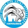 СитропыжиСПб - PSA Club SPb