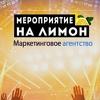 Сообщество организаторов мероприятий