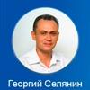 Георгий Селянин