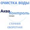 Akvakontrol-Samara Ax