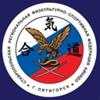 Ставропольская региональная Федерация Айкидо
