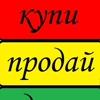 Объявления | Кострома | Купи | Продай | Дари
