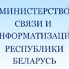 Министерство связи и информатизации