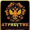 """Интернет - магазин  """"Атрибутик"""""""