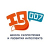 Школа скорочтения IQ007 Воронеж