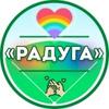 """Детский сад """"Радуга"""" г. Сургут"""