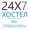 24х7 Хостел в Вологде