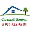 Строительство в Красноярске Дачный вопрос