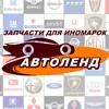 "Автозапчасти ""АвтоЛенд"" - Рязань запчасти"