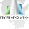 "ГБУ РБ ""ГКО и ТИ"""