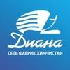 Сеть химчисток и прачечных «Диана» - Челябинск