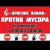 Нетполигон Краснопламенское