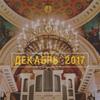Орган в Храме Св. Станислава/Скидка в декабре