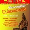 Шиваками йога. Севастополь.Индивидуально, онлайн