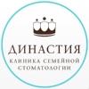 ДИНАСТИЯ  Клиника семейной стоматологии  Рязань