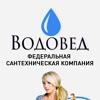 Сантехническое агентство Водовед