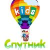 Спутник-kids Детский оздоровительный лагерь