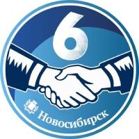 6 рукопожатий Новосибирск