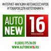 AUTONEW16.RU | интернет-магазин товаров для авто