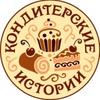 Торт на заказ Улан-Удэ - Кондитерские Истории