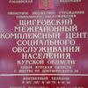 """ОБУСО """"Щигровский МКЦСОН"""""""