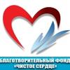 """Благотворительный фонд """"Чистое сердце"""""""