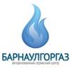 Барнаулгоргаз – авторизованный сервисный центр