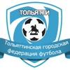 ТГФФ | Тольяттинская Городская Федерация Футбола