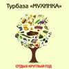 Turbaza-Mukhinka Mukhinka