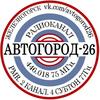"""Общественная организация """"Автогород-26"""""""