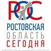 Ростовская область сегодня