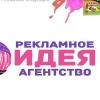 ИДЕЯ - Наружная реклама, полиграфия в Самаре