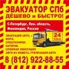 Эвакуатор  СПб Санкт-Петербург ЛенОбл 922-88-55
