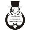 Российская Ассоциация Иллюзионистов