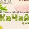 Фестиваль ЧАЙНОЙ КУЛЬТУРЫ/КаЧай фест/31/07