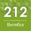 Витебск ◄ Новости - Афиша ► gorod212.by