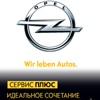 Opel «Юг-Авто»