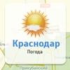 Погода в Краснодаре