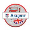Акцент, языковой центр НовоалтайскБарнаул