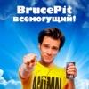 Bryus Pit