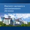 Заочное и дистанционное обучение во ВГУЭС