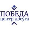 "Центр досуга ""ПОБЕДА"" города Зарайска"
