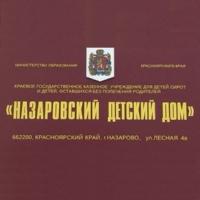 Назаровский-Детский-ДомКгку
