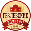 Торговая марка «Гезлёвские колбасы»